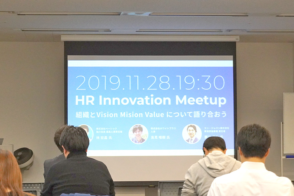 HR Innovation Meetup